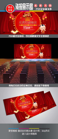 红色喜庆元宵节灯谜海报
