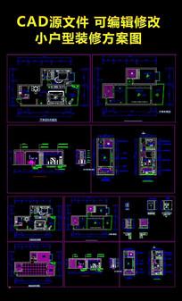 小户型装修方案图CAD