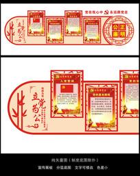 中式传统图案党建文化墙效果图