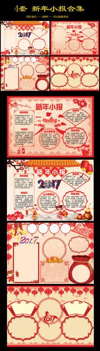 2017鸡年新年小报合集