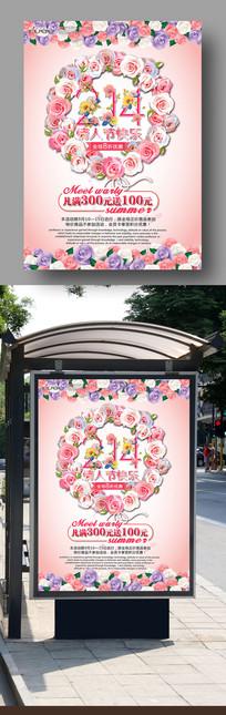 214浪漫情人节促销商场海报
