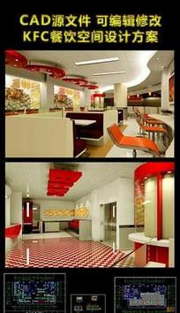 KFC室内设计方案施工图