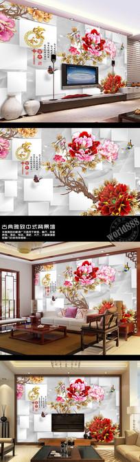 彩雕牡丹家和富贵时尚中式背景墙
