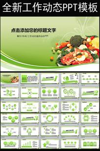创意美食水果有机食品餐饮行业PPT幻灯片