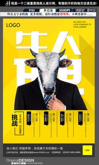 创意牛人大学校园公司招聘会活动海报