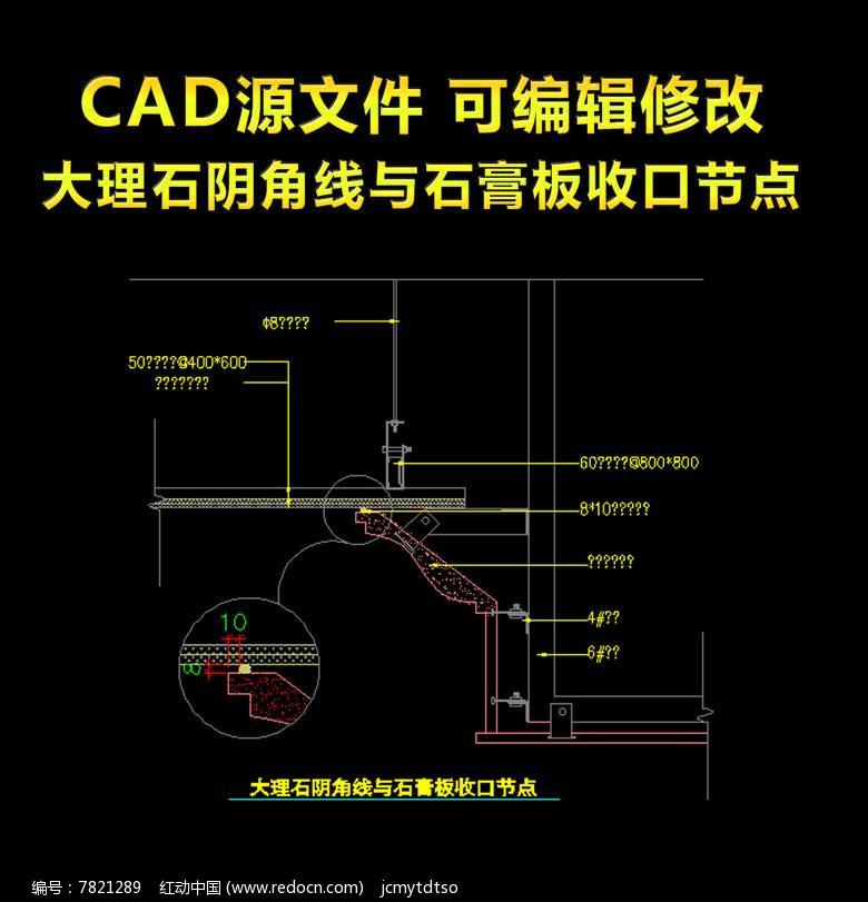 大理石阴角线与石膏板收口节点CAD图片