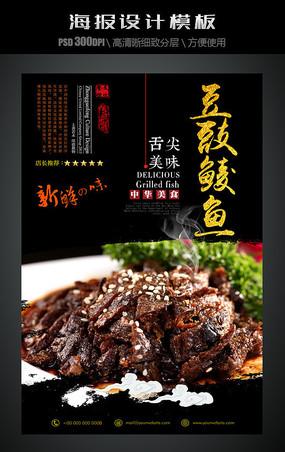 豆豉鲮鱼中国风美食海报