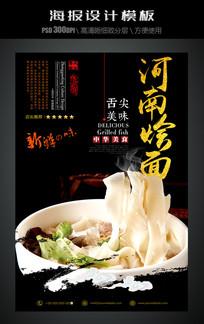 河南烩面中国风美食海报