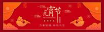 红色正月十五元宵节活动海报