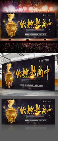 火热招商广告牌海报