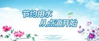 节约用水宣传海报