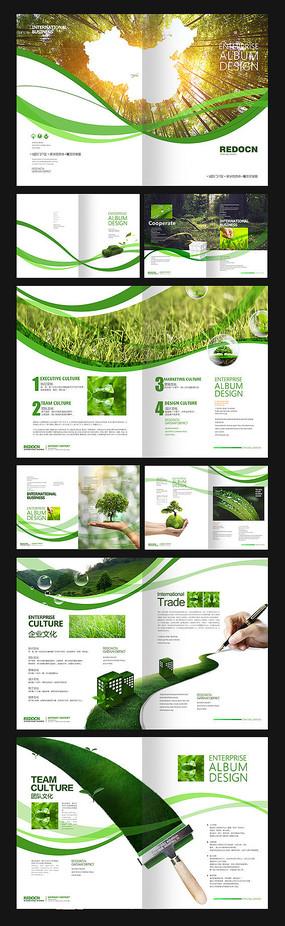 绿色宣传画册
