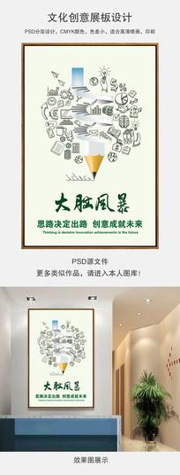 企业创意画笔大脑风暴创意海报