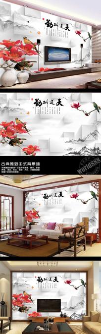 玉兰花鸟天道酬勤时尚中式背景墙