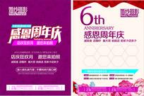 紫色婚纱摄影时尚感恩周年庆彩页