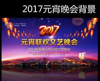 2017鸡年元宵佳节晚会舞台背景