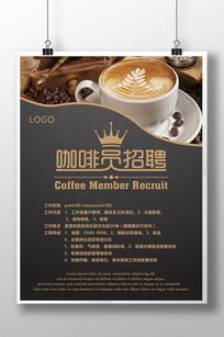 餐饮饮食咖啡店员招聘海报