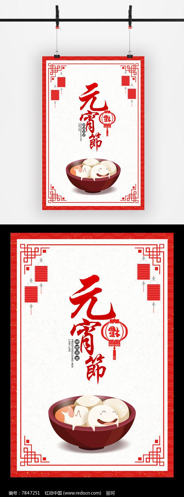 大气红色元宵佳节海报设计图片