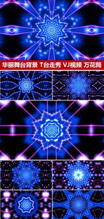 蓝色舞台背景动感节奏万花筒VJ视频