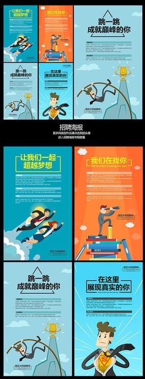全套创意组合招聘宣传海报