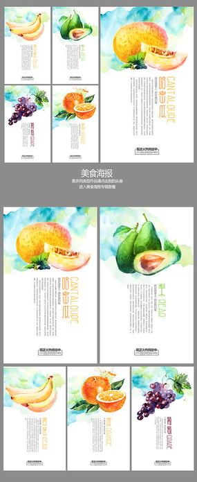 全套水墨中国风水果店宣传促销海报