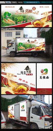 三福工贸配送车车身广告