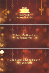 生日快乐中国风喜庆祝福电子贺卡片视频