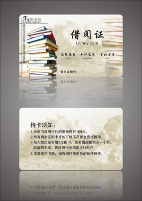 书香风格借阅证