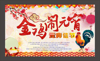 喜庆中国风元宵佳节展板