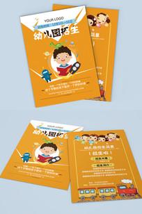 幼儿园招生宣传单页设计