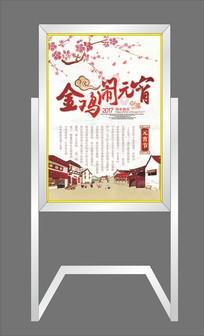 中国风小清新元宵佳节海报