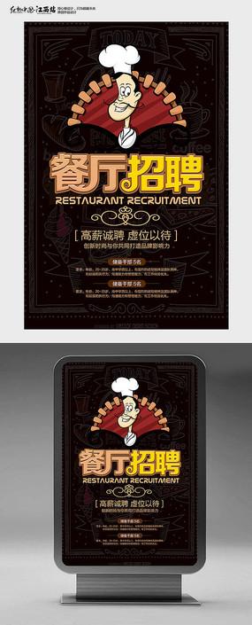 创意高端典雅餐厅招聘海报