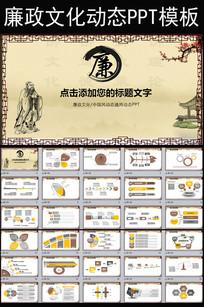 大气党员干部中国风廉政文化建设PPT模板