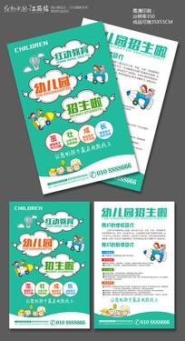 简约幼儿园招生宣传单设计模板