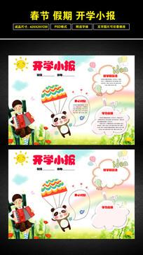 鸡年春节 假期小报寒假手抄报