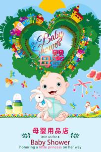 可爱宝贝母婴海报设计
