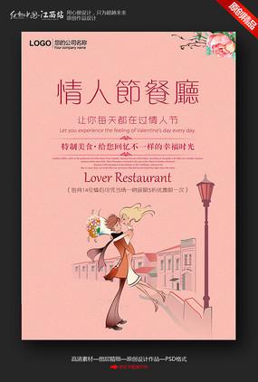 情人节餐厅宣传海报设计