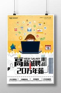 企业公司高薪招聘创意海报