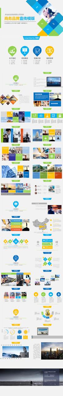 企业宣传册动态企业介绍PPT模板