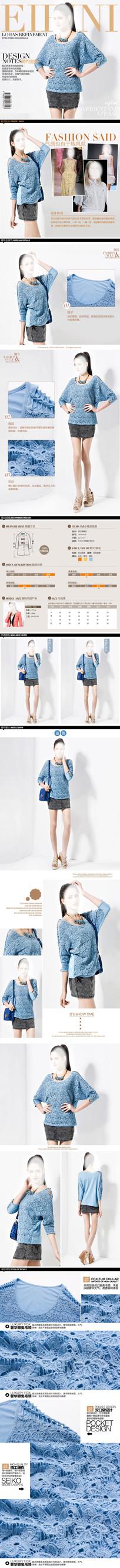 淘宝针织毛衣打底衫开衫详情页排版唯美女装