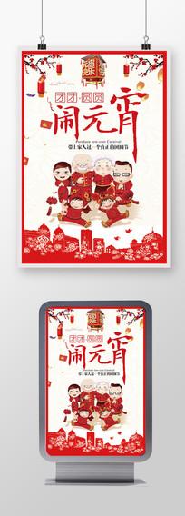 元宵节快乐团团圆圆喜庆创意海报