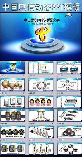 中国电信天翼4G宽带手机动态PPT模板 pptx