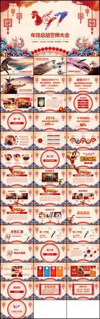 2017年公司年会颁奖盛典ppt模板