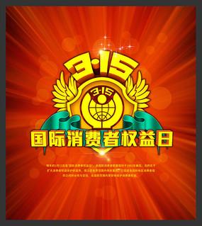 315消费者权益日海报设计 PSD
