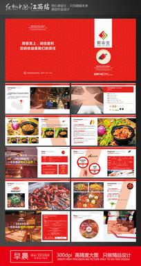餐饮食品企业画册设计