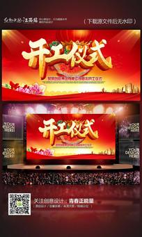 红色大气开工仪式海报舞台背景