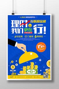 互联网金融P2P理财海报设计