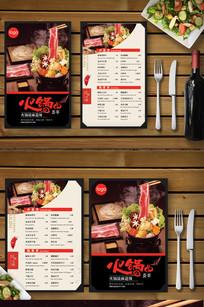火锅店菜单菜谱模板