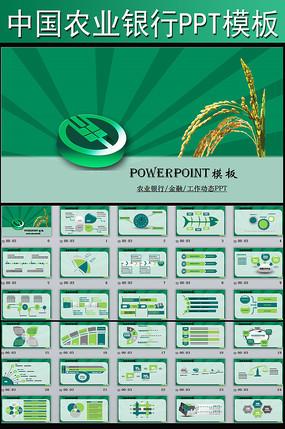 精美微立体中国农业银行PPT pptx