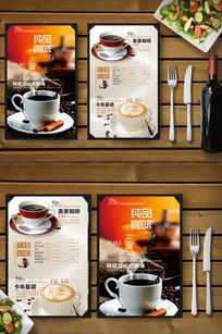 咖啡店菜单模版